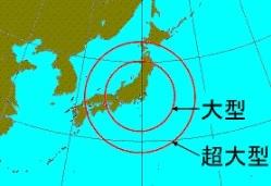 台風の大きさ.jpg